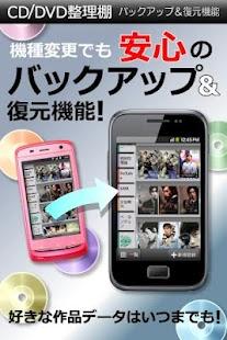 CD/DVD整理棚 無料版- screenshot thumbnail