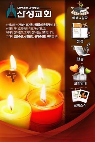 부평산성교회_isansung