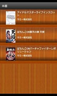 パチンコ・パチスロ小冊子コレクション - screenshot thumbnail