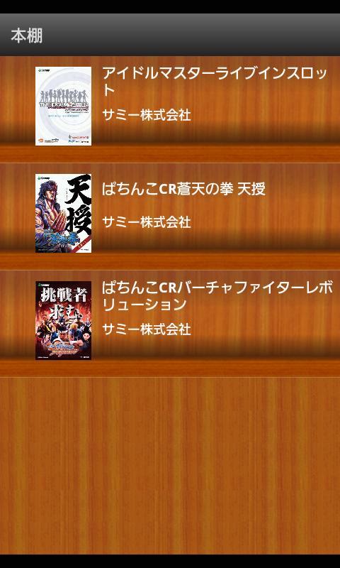 パチンコ・パチスロ小冊子コレクション - screenshot