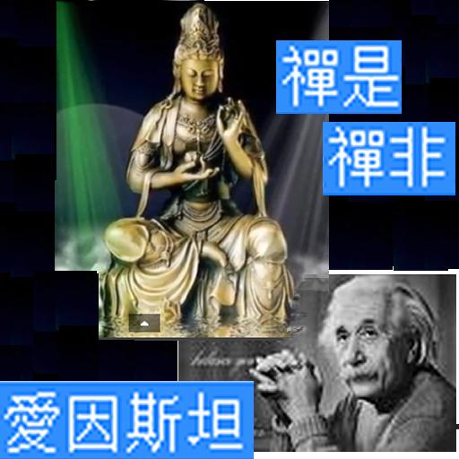 禪是禪非 +  愛因斯坦  的頭腦 LOGO-APP點子