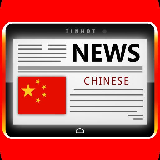 中國新聞 新聞 App LOGO-APP開箱王
