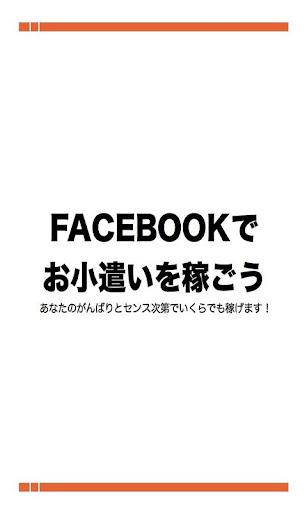稼ぐFacebook