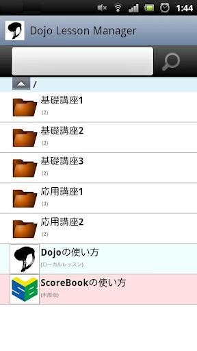 Dojo Lesson Manager