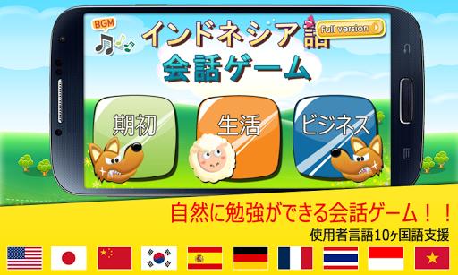 TSインドネシア語会話ゲーム