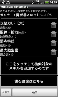 MHP3 Skill Simulator