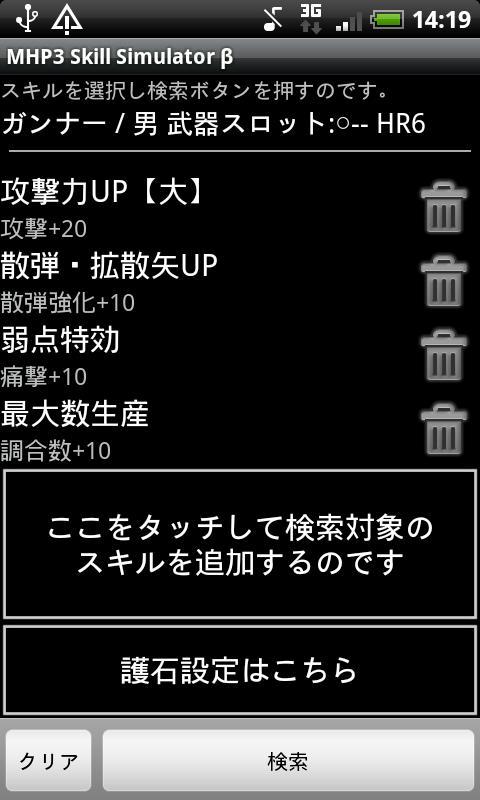 MHP3 Skill Simulator- screenshot