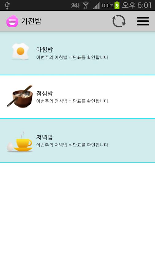기전밥 - 기전중, 기전여고 식단표 - screenshot
