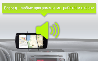 Screenshot of GPS АнтиРадар (радар-детектор)
