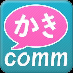 Cover art  comm,カカオ,スカイプ友達、恋人掲示板『かきcomm』 comma..