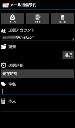 メール送信予約(無料版)