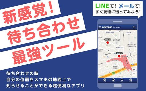 待ち合わせ最強ツール★Glympse for Japan