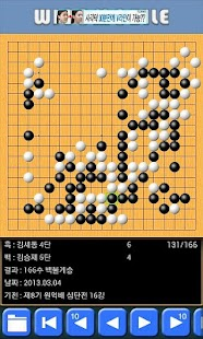 PowerBaduk (Go Game Viewer)- screenshot thumbnail
