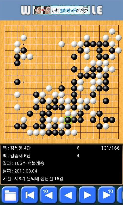 PowerBaduk (Go Game Viewer)- screenshot