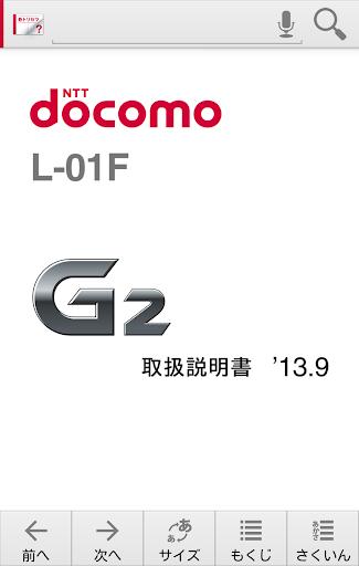 L-01F 取扱説明書