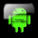 10日でおぼえる Androidアプリ開発入門教室 9章 logo