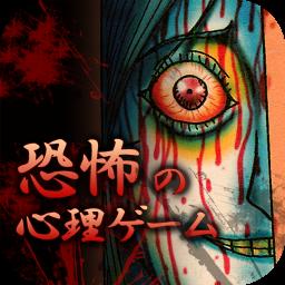 恐怖の心理ゲーム - 占い・心理テスト -