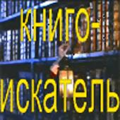 search ru books
