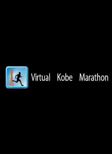 バーチャル神戸マラソン