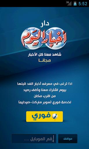 Akhbar Alyom PDF