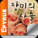 [로맨스]장미의 사슬(전2권,완)-에피루스 베스트로맨스 logo