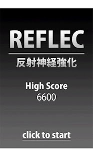 REFLEC -反射神経強化-- screenshot thumbnail