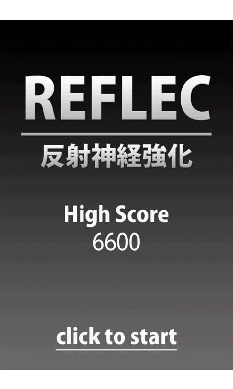 REFLEC -反射神経強化-- screenshot