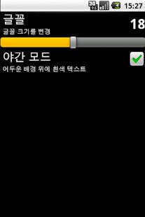 韓國聖經離線 PRO