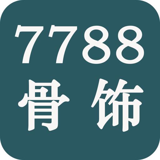 7788骨饰网 購物 App LOGO-硬是要APP
