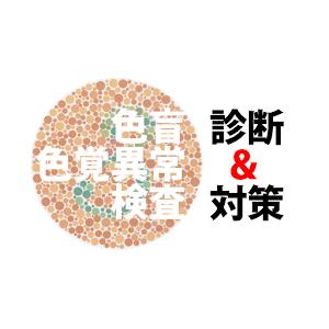 色覚・色盲テスト―診断&対策ブック