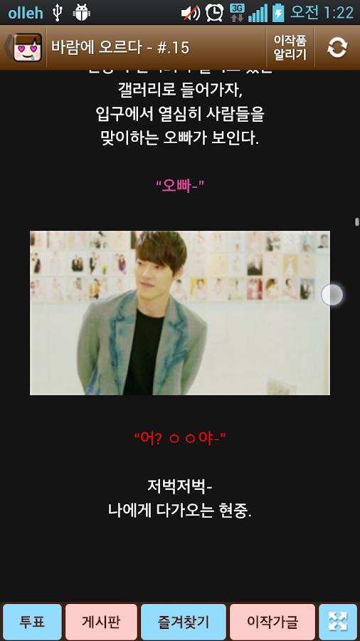 상풀-로맨스소설1만권 (상상력풀가동)- screenshot