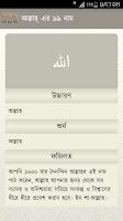 Screenshot of 99 Names of ALLAH in Bangla