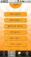 Screenshot of 갤럭시S2 생활백서