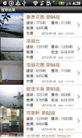 Screenshot of 晉誠地產