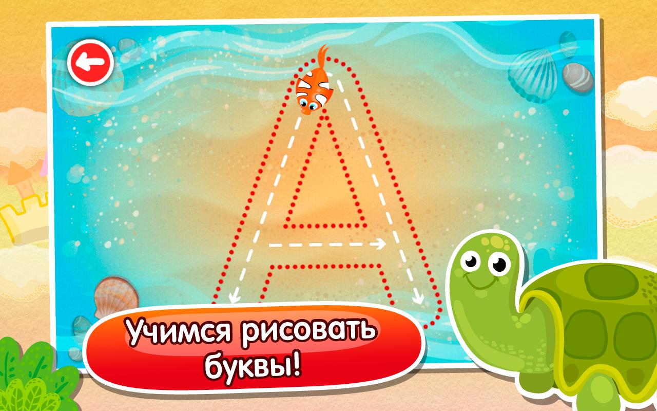Знакомство с онлайн буквами игры на