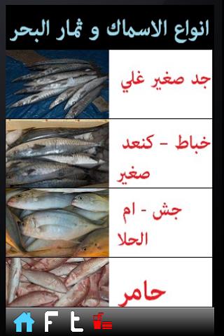 وصفات ثمار البحر و الروبيان