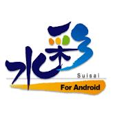 水彩 for Android