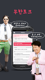 2014 무한도전 달력 - screenshot thumbnail