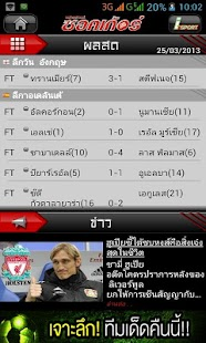 StarSoccer- screenshot thumbnail