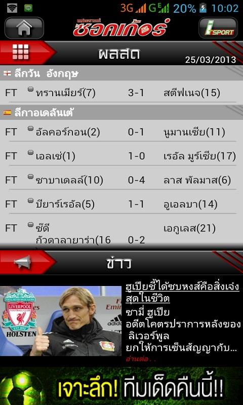 StarSoccer- screenshot
