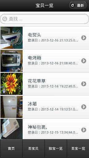 玩免費生活APP|下載捡宝屋(简体中文版) app不用錢|硬是要APP