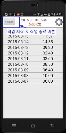 근무 시간 기록 작업 시간 기록