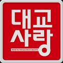 대교사랑 icon