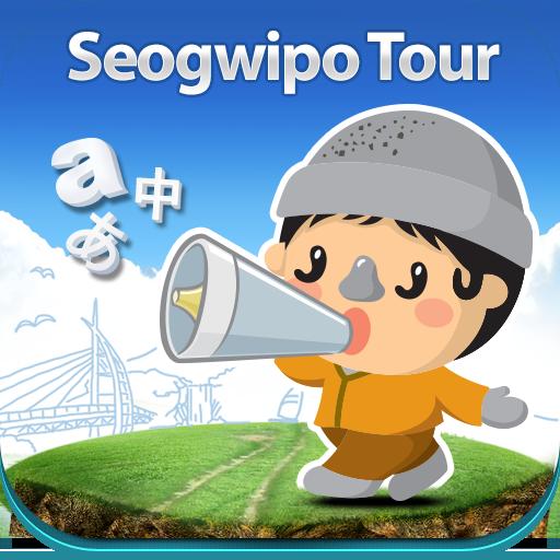 旅遊App|西帰浦音声案内 LOGO-3C達人阿輝的APP