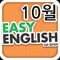 EBS FM Easy English(2013.10월호)
