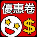 台灣麥當勞 & 肯德基 & 爭鮮 & 星巴克 優惠卷 icon