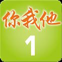 Ni Wo Ta 写字 icon