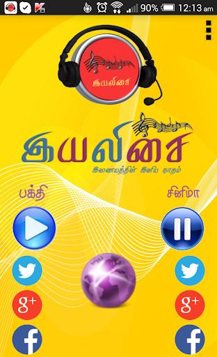 iYaliSai இயலிசை Tamil Radio