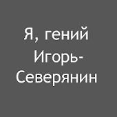 Я, гений Игорь-Северянин