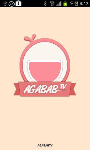 아가밥TV